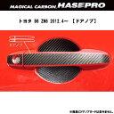 ハセプロ/HASEPRO マジカルカーボン ドアノブ トヨタ 86 ZN6 ...