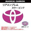 ハセプロ/HASEPRO マジカルカーボン リアエンブレム トヨタ アクア NHP10 本カーボン仕様 ピンク CET-13P