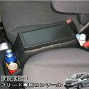 伊藤製作所/IT Roman:フリード GB3/GB4/GP3 専用 コンソールボックス 収納 小物入れ 日本製/FRC-1