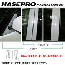 ハセプロ/HASEPRO マジカルカーボン ピラー スタンダードセッ...