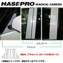 ハセプロ/HASEPRO マジカルカーボン ピラー フルセット ノー...