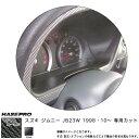 ハセプロ/HASEPRO マジカルカーボン メーターフード スズキ ジムニー JB23W H10.10〜 本カーボン仕様 ブラック CMFSZ-1