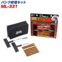 大自工業/Meltec:パンク修理キット チューブレスタイヤ用 オ...