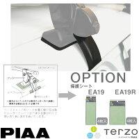 ベースキャリア車種別取付ホルダーセットH26.1〜ハスラー(MR31S)/フレアクロスオーバー(MS31S)等/PIAA/Terzo:EH407