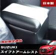 巧工房:スズキ/SUZUKI 4代目 新型 スイフト/SWIFT アームレスト コンソールボックス 収納 小物入れ 日本製/BBL-1