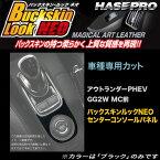 ハセプロ/HASEPRO マジカルアートレザー バックスキンルックNEO センターコンソールパネル 三菱 アウトランダー PHEV GG2W H25.1〜H25.6 MC前 レザー調シート ブラック LCBS-CCPM1