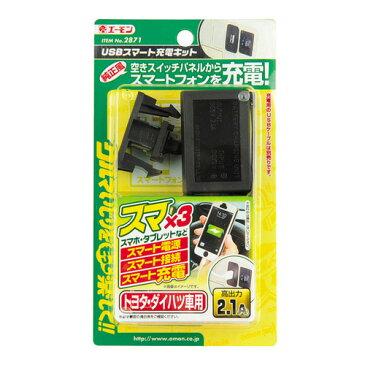 エーモン/amon USBスマート充電キットトヨタ ダイハツ車用空きスイッチパネルへ純正風に設設置 2871