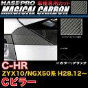 ハセプロ/HASEPRO マジカルカーボン Cピラー トヨタ C-HR ZYX...