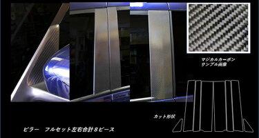 ハセプロCPN-F60セレナC27H28.8〜マジカルカーボンピラーフルセットブラックカーボンシート