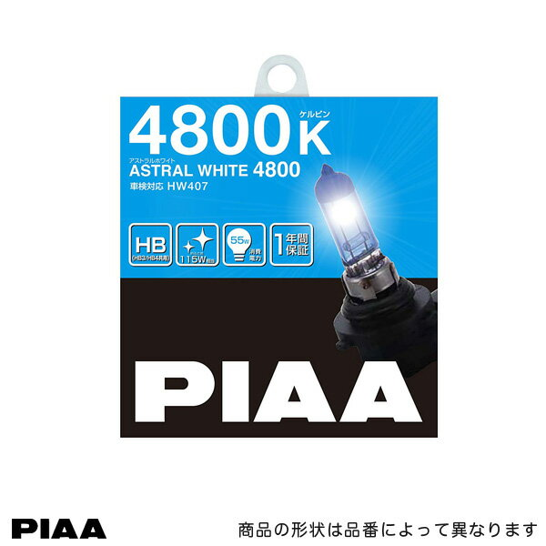 ライト・ランプ, ハロゲンバルブ PIAA HB 4800K 4800 55W (115W) HB3HB4 HW407