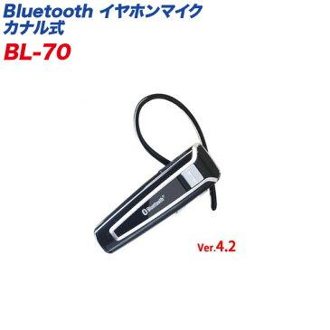 カシムラ/kashimura Bluetooth ワイヤレスヘッドセット ハンズフリー イヤホンマイク カナル式 iPhone/Siri対応 BL-70