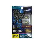 アークス/AXS:LEDバルブ ポジションランプ T10 LED17灯 10000k 1100lm DC12V車専用 ハイブリッド車対応 GRX-664