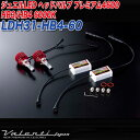 ヴァレンティ/Valenti:ジュエルLED ヘッドライト&フォグランプ LEDバルブ HB3/HB4用 20W 6000K プレミアム4600/LDH31-HB4-60