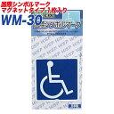 プロキオン:車椅子マーク 障害者のための国際シンボルマーク マグネット1枚入り WM-30