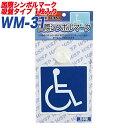 プロキオン:車椅子マーク 障害者のための国際シンボルマーク 吸盤タイプ1枚入り WM-31
