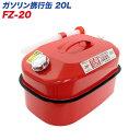大自工業/Meltec:20L ガソリン携行缶 20リットル ガソリンタ...