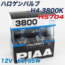 ピア/PIAA ハロゲンバルブ 3800K H4 60W/55W 車検対応 ヘッドライト HS704