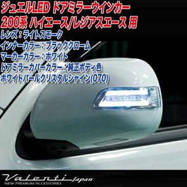 ヴァレンティ ジュエルLEDドアミラーウインカー ハイエース/レジアスエース200系1〜4型 ホワイトパールクリスタルシャイン DMW-200SW-070
