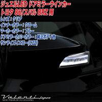 ヴァレンティ/ValentiジュエルLEDドアミラーウインカートヨタ86スバルBRZサンライズイエローDMW-86ZCB-C2Z