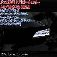 ヴァレンティ/ValentiジュエルLEDドアミラーウインカートヨタ86スバルBRZサンライズイエローDMW-86ZSB-C2Z