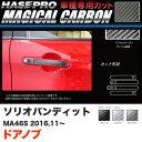 ハセプロ ソリオバンディット MA46S H28.11〜 マジカルカーボ...