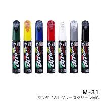 ソフト99タッチアップペン【マツダ18JグレースグリーンMC】12ml筆塗りペイントM-3117131