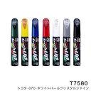ソフト99 タッチアップペン【トヨタ 070 ホワイトパールクリ...