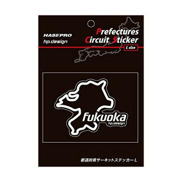 ハセプロ 都道府県サーキットステッカー 福岡 Lサイズ 112.5mm×82.5mm 白文字 サーキットコース シール デカール TDFK-40L