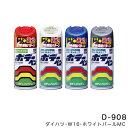 ソフト99 ボデーペン ボディーペン【ダイハツ W16 ホワイトパ...