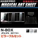ハセプロ マジカルアートシート ピラーフルセット5P N-BOX JF...