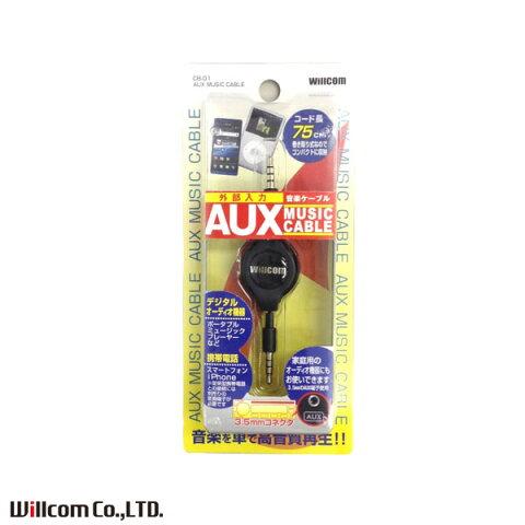 ウィルコム オーディオケーブル AUX音楽ケーブル 外部入力 3.5φピンジャック リール式 コード長:75cm CB-01