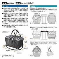 カーメイトショッピングバッグエコバッグ保冷バッグシート取付ミニポケット付DZ496