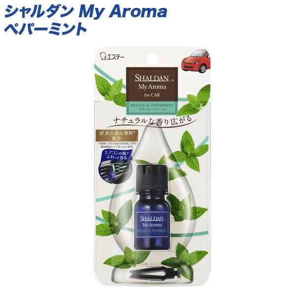 エステー シャルダン My Aroma for CAR ボタニカルペパーミント 車用 芳香剤 5ml エアコン取付 12787