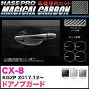 ハセプロ マジカルカーボン ドアノブガード CX-8 KG2P H29.12...