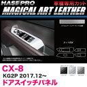ハセプロ マジカルアートレザー ドアスイッチパネル CX-8 KG2...