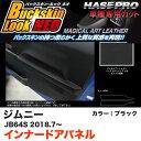 ハセプロ バックスキンルックNEO インナードアパネル ジムニー JB64S H30.7〜 スエード調シート【ブラック】 LCBS-IDPSZ1