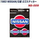 ゼネラルステッカー 1983 NISSAN ロゴステッカー 日産 NS-009
