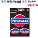 ゼネラルステッカー 1970 NISSAN ロゴステッカー 日産 NS-010