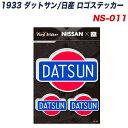ゼネラルステッカー 1933 DATSUN ロゴステッカー ダットサン ...