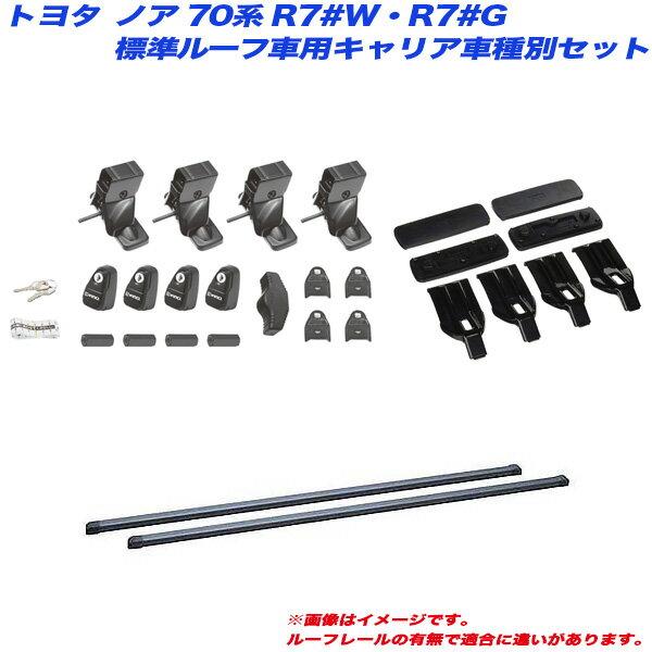 キャリア・ラック, ベースキャリア INNO 70 R7WR7G H19.6H25.12 INSUT IN-B137 K347