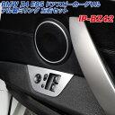 アルミパネル工房 BMW Z4 E85 ドアスピーカーグリル アル製ミ...