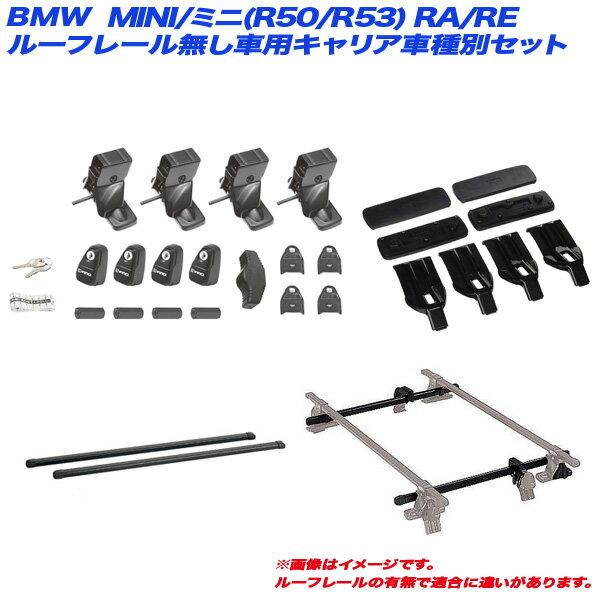 キャリア・ラック, ベースキャリア INNO BMW MINI(R50R53) RARE H14.3H19.2 3 INSUT IN-B117 K118 IN-JK