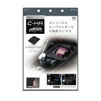 ヤックC-HR専用コンソールトレイ専用設計カップホルダーを小物置きに軟質素材スマホやサングラスなどにSY-C12