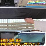車用 遮光 サンシェード ロールスクリーン 自動巻き上げ フロント 常時取付型 ハリアー シエンタ プリウス 他 日除け 駐車 車中泊 UVカット Shinshade shinplus SS-1075