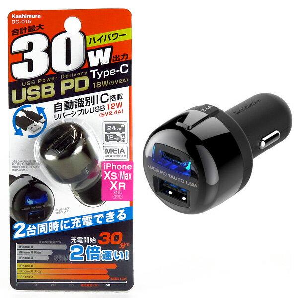 カシムラ リバーシブルUSBポート Type-C + USB 合計30W出力 USB PD(パワーデリバリー)対応 DC12V車/24V車対応 車載 DC-015