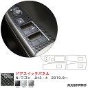 ハセプロ マジカルカーボン ドアスイッチパネル N-ワゴン JH3...