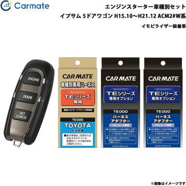 カーメイト エンジンスターター 車種別セット イプサム 5ドアワゴン H15.10〜H21.12 ACM2#W系 TE-W5200 + TE-104 + TE-421 + TE-202
