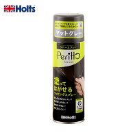 ホルツ/Holtsラバースプレーペリットマットグレー300mlPeritto塗ってはがせるラッピングホイールDIYカラーチェンジMH11447