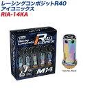 KYO-EI ロック&ナット レーシングコンポジットR40 アイコニッ...