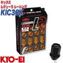 KYO-EI ロック&ナット キックス レデューラ レーシング M12×P...